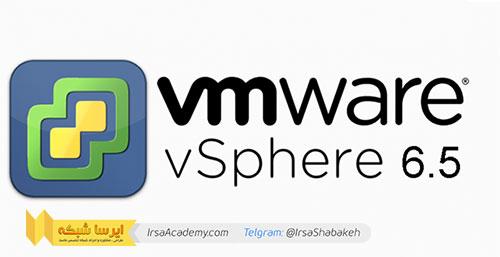 تفاوتهای بین vSphere 6 و vSphere 6.5