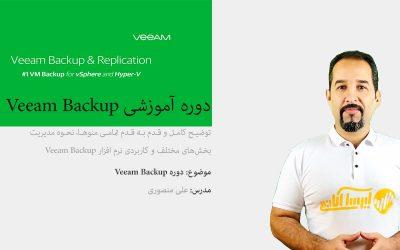 دوره آموزش Veeam Backup