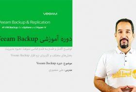 دوره آموزش VEEAM BACKUP – ویدیوی بیست و سوم بازیابی اکتیودایرکتوری در Veeam Backup