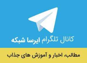 کانال تلگرام آکادمی ایرسا